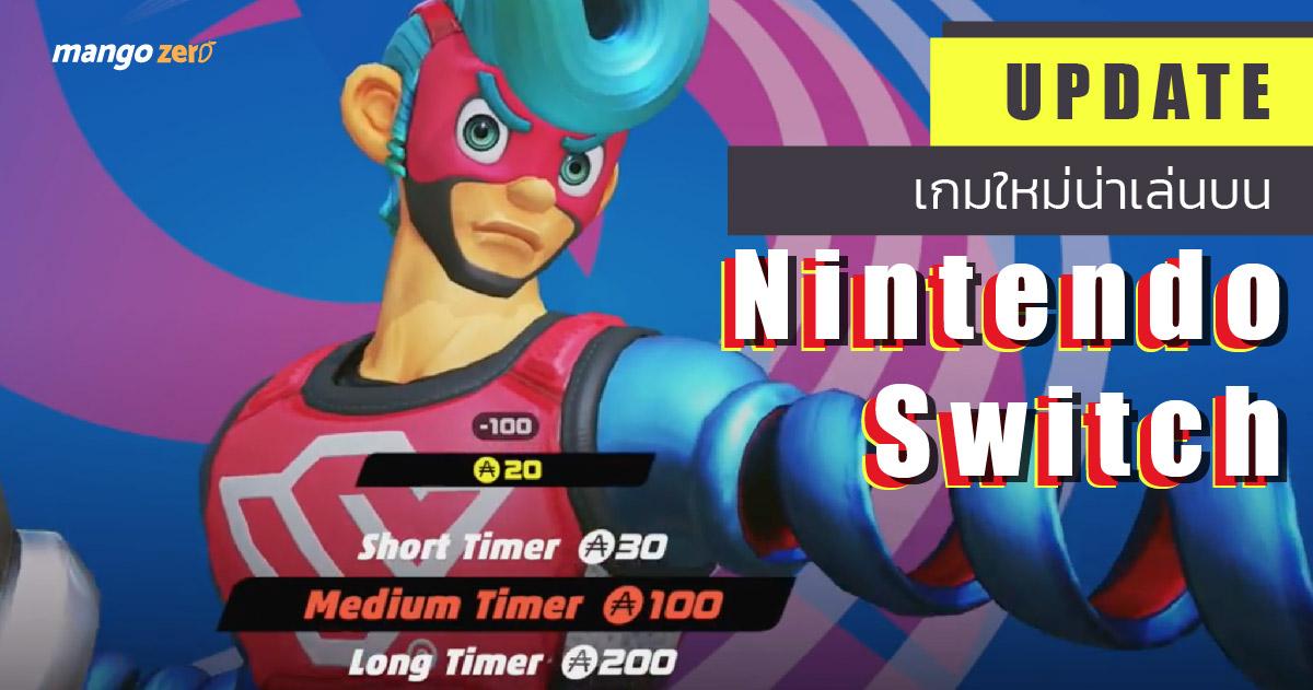 nintendo direct feature-21