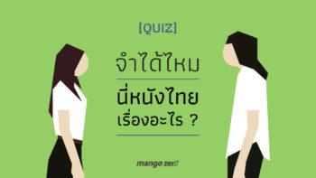 [QUIZ] จำได้ไหม นี่หนังไทยเรื่องอะไร ??