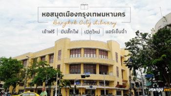 รีวิว 'หอสมุดเมืองกรุงเทพมหานคร' แหล่งการเรียนรู้แห่งใหม่บนถนนราชดำเนิน