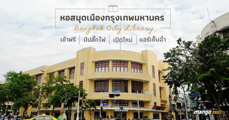 review-bangkok-city-library-cover
