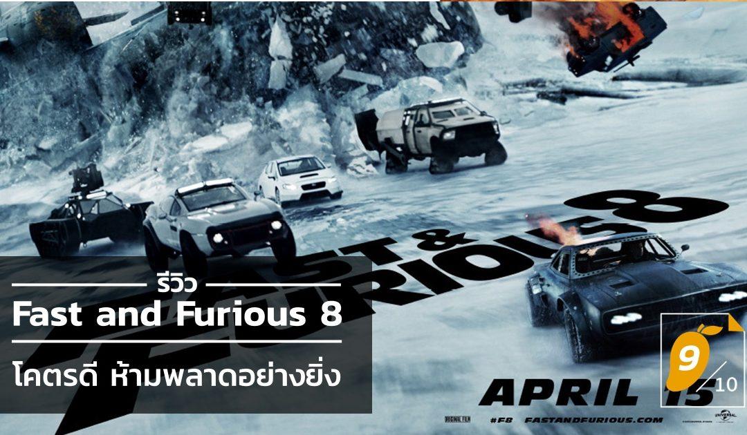 [9/10] รีวิว Fast and Furious 8 – เร็ว..แรงทะลุนรก 8