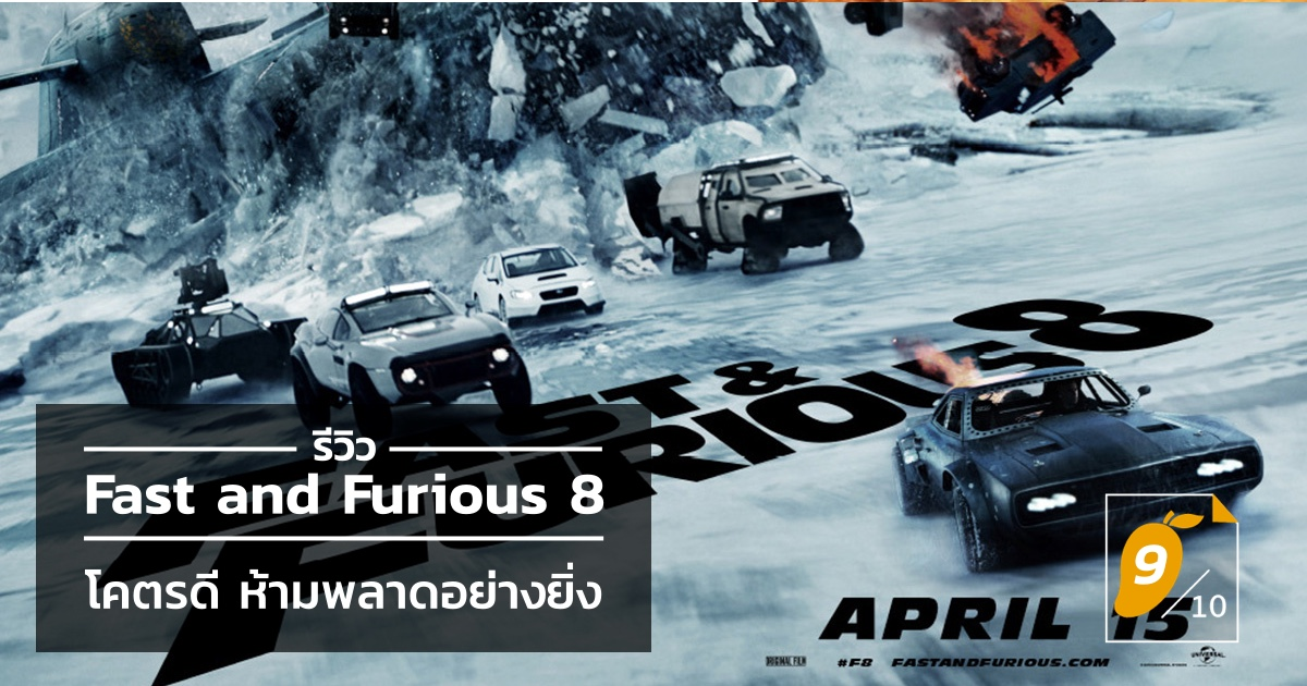 Fast And Furious 8 9 10