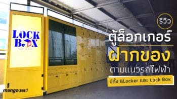 รีวิว ตู้ล็อกเกอร์ฝากของตามแนวรถไฟฟ้า , มีทั้ง BLocker และ Lock Box