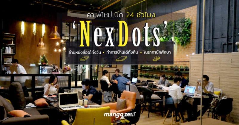 review-nexdots-cove