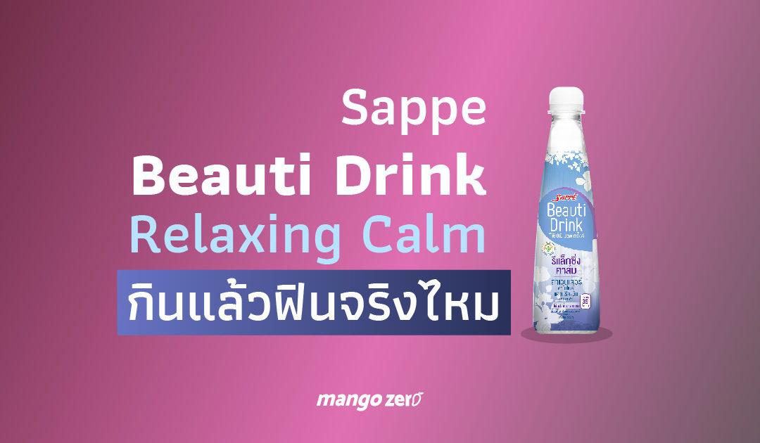 ผลสรุป Sappe Beauti Drink Relaxing Calm กินแล้วฟินจริงไหม