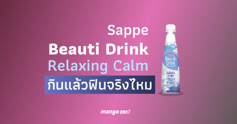 review-sappe-beauti-drink-relaxing-clam