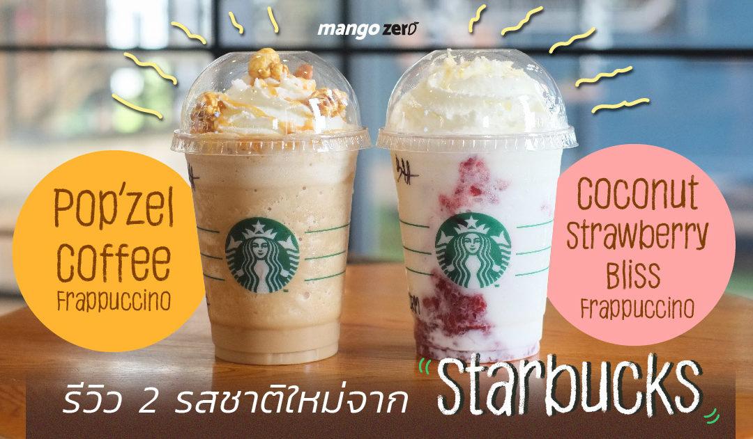 รีวิว 2 รสชาติใหม่จาก Starbucks เมนูปั่น Pop'zel Coffee และ Coconut Strawberry Bliss