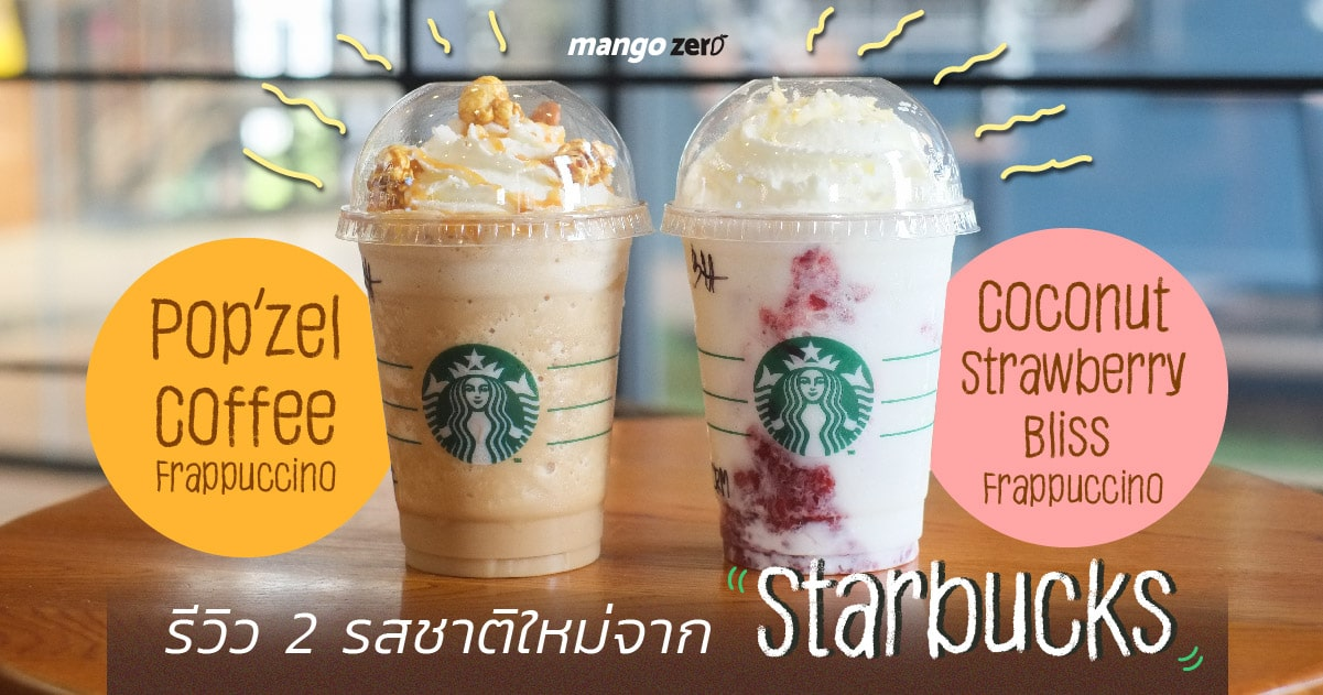review-starbucks-popzel-coffee-and-coconut-strawberry-bliss-feature
