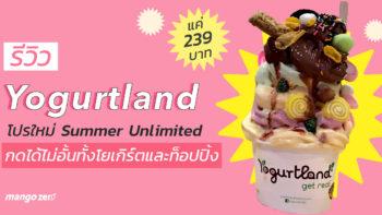 รีวิว Yogurtland โปรใหม่ Summer Unlimited กดได้ไม่อั้นทั้งโยเกิร์ตและท็อปปิ้ง