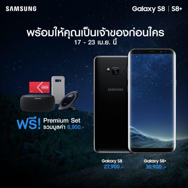 samsung-galaxy-s8-s8-price-1