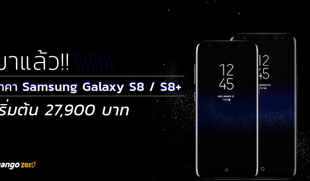 มาแล้ว! ราคา Samsung Galaxy S8 / S8+ ราคาเริ่มต้น 27,900 บาท