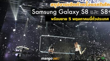 สรุปงานเปิดตัว 'Samsung Galaxy S8 และ S8+' ครั้งแรกในไทย พร้อมขาย 5 พ.ค นี้ และมีพี่ตูน BodySlam เป็นพรีเซนเตอร์