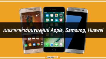 เผยราคาค่าซ่อมของศูนย์ Apple, Samsung, Huawei (บางรุ่น)