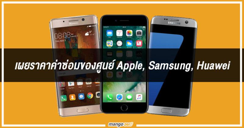smartphone-sparepart-price-cover