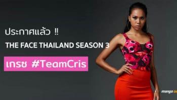 ประกาศแล้ว !! ผู้ชนะ The Face Thailand Season 3  คือ