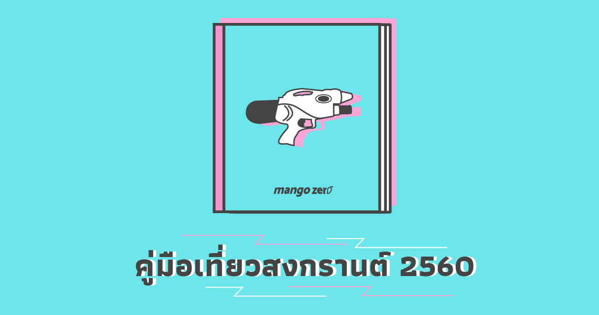 things-you-should-know-in-songkran-festival-2017-fea