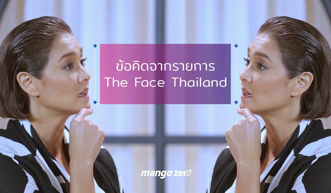 ข้อคิดที่ซ่อนอยู่ภายใต้ความดราม่า จากรายการ The Face Thailand