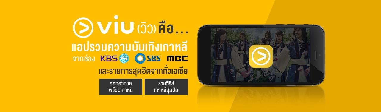 viu-thailand-3