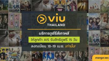 คอนเฟิร์ม !! VIU บริการดูซีรีส์เกาหลี เปิดให้บริการเต็มรูปแบบในไทย พ.ค.นี้