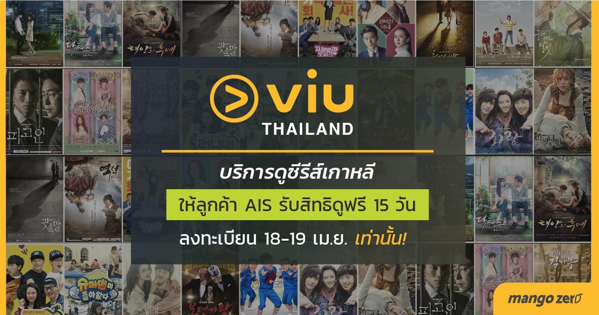 viu-thailand-pre-register-for-ais-user