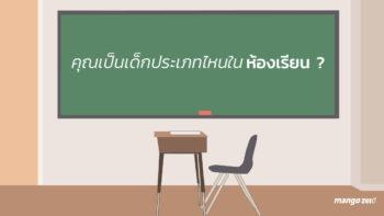 [QUIZ] คุณเป็นเด็กประเภทไหนในห้องเรียน มาเล่นกัน !