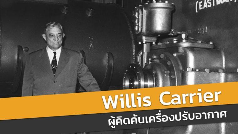 Willis Haviland Carrier บุคคลสำคัญของโลก ผู้คิดค้นเครื่องปรับอากาศ #กราบ