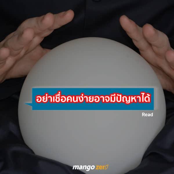 10-pattern-forecast-of-thai-fortune-teller-10