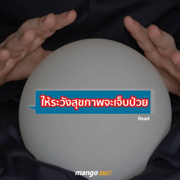 10-pattern-forecast-of-thai-fortune-teller-2