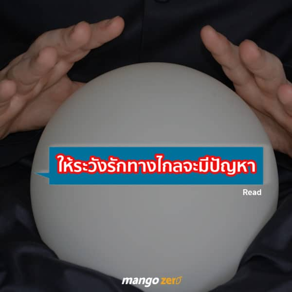 10-pattern-forecast-of-thai-fortune-teller-4