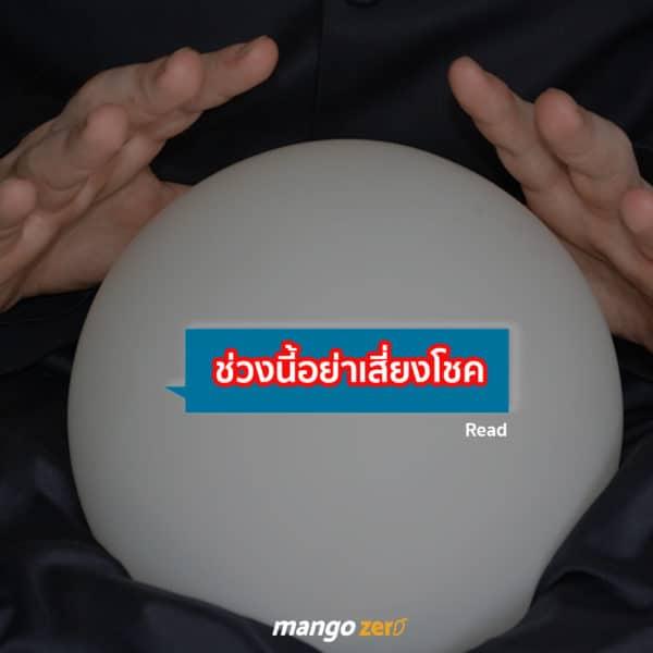 10-pattern-forecast-of-thai-fortune-teller-6