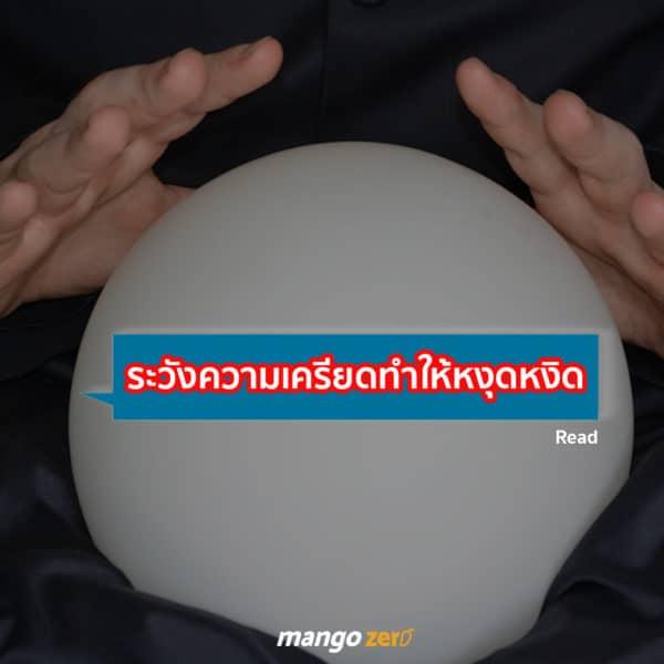 10-pattern-forecast-of-thai-fortune-teller-7