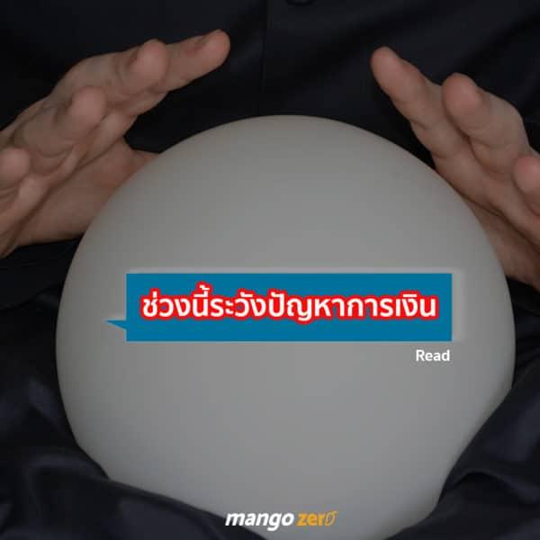 10-pattern-forecast-of-thai-fortune-teller-9