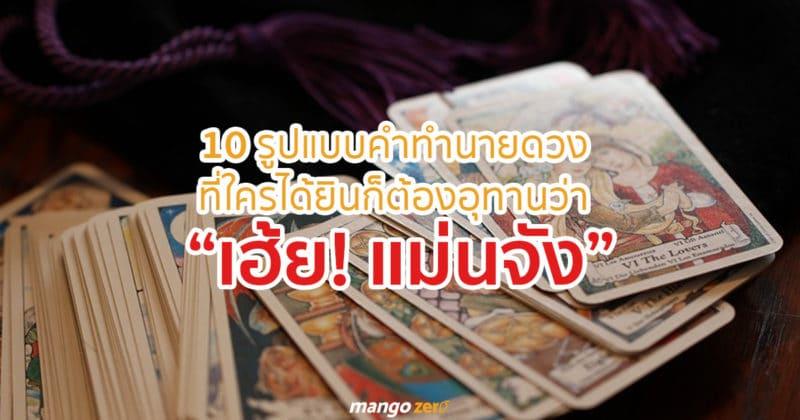 10-pattern-forecast-of-thai-fortune-teller-cover