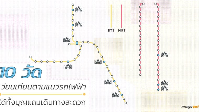 10 วัดเวียนเทียนตามแนวรถไฟฟ้า ได้ทั้งบุญแถมเดินทางสะดวก