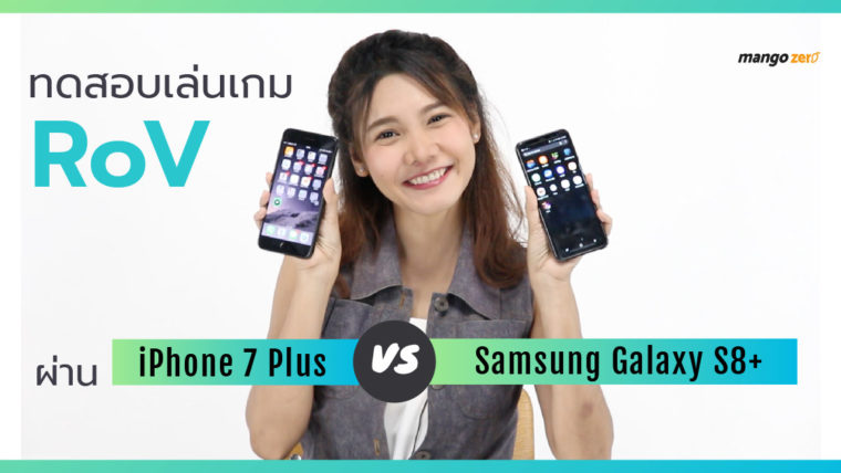 ทดสอบเล่นเกม RoV ผ่าน Samsung Galaxy S8+ vs iPhone 7 Plus