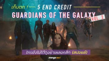 เก็บตก ! 5 End Credit จาก Guardians of the Galaxy Vol. 2 ใครยังไม่ได้ดูอย่าเผลอคลิก (สปอยล์)
