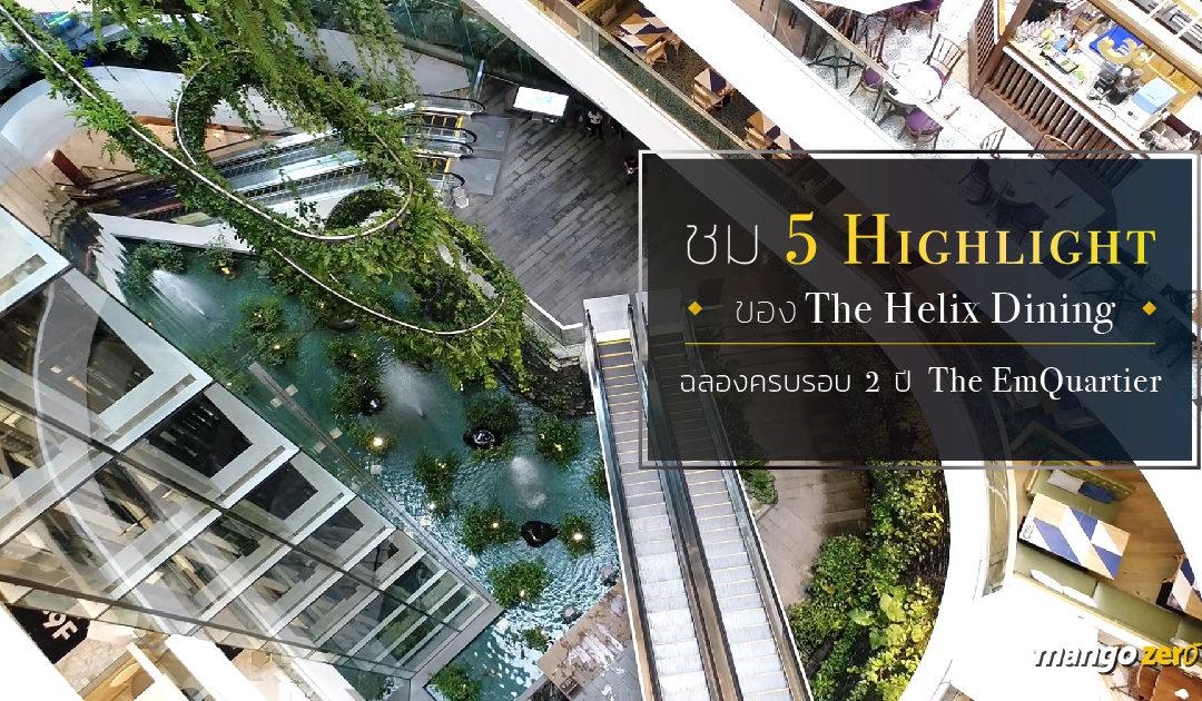 ชม 5 Highlight ของ The Helix Dining พร้อมโปรโมชั่นฉลองครบรอบ 2 ปี The EmQuartier