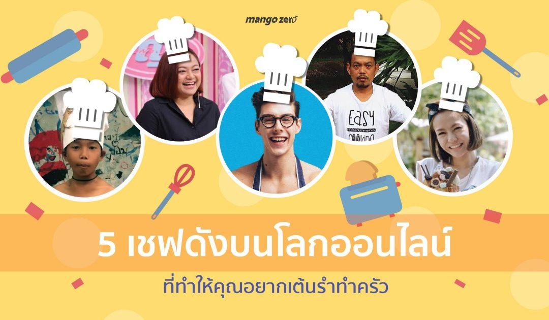 รวม 5 เชฟชื่อดังบนโลกออนไลน์ ที่ทำให้คุณอยากเต้นรำทำครัว