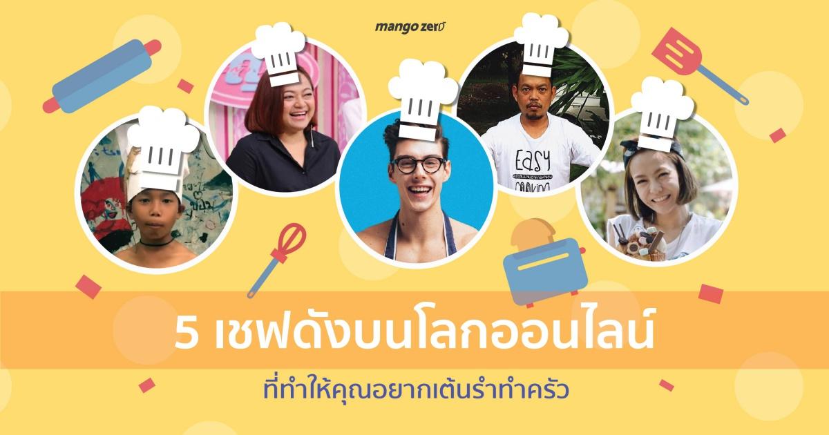 5-online-celebrity-chefs