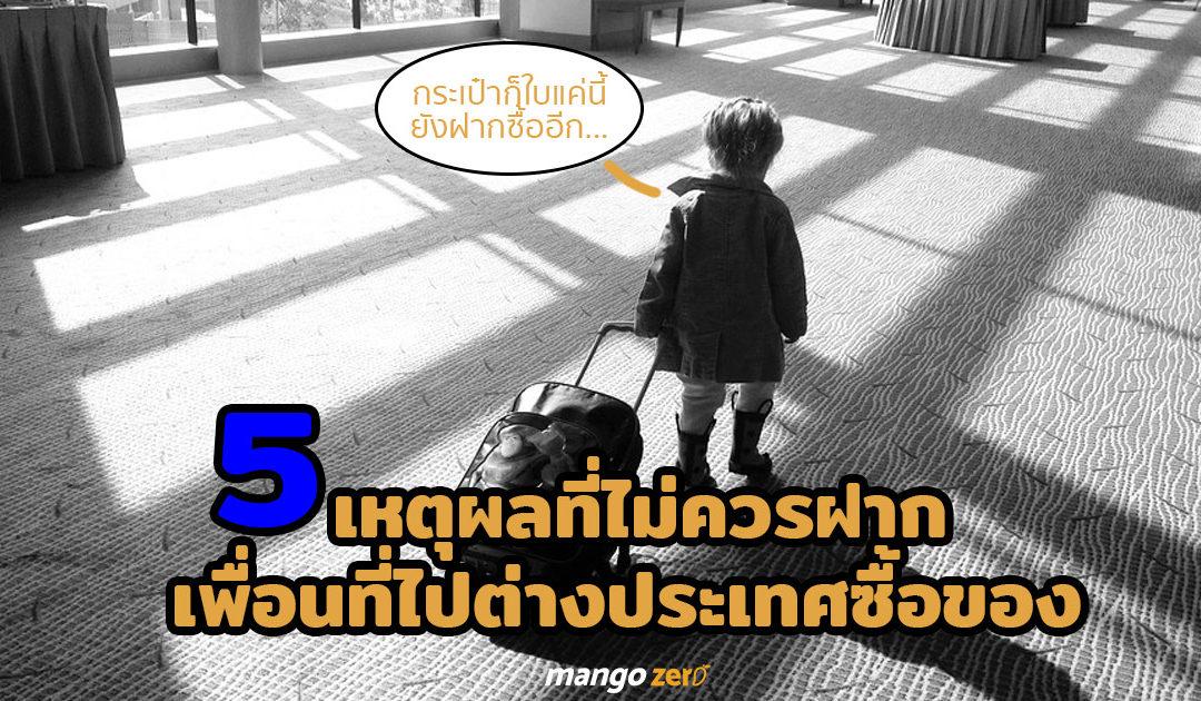5 เหตุผลที่ไม่ควรฝากเพื่อนที่ไปต่างประเทศซื้อของ