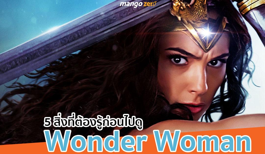 5 สิ่งที่คุณต้องรู้ก่อนไปดู 'Wonder Woman' หนังฮีโร่หญิงเดี่ยวเรื่องล่าสุดจาก DC
