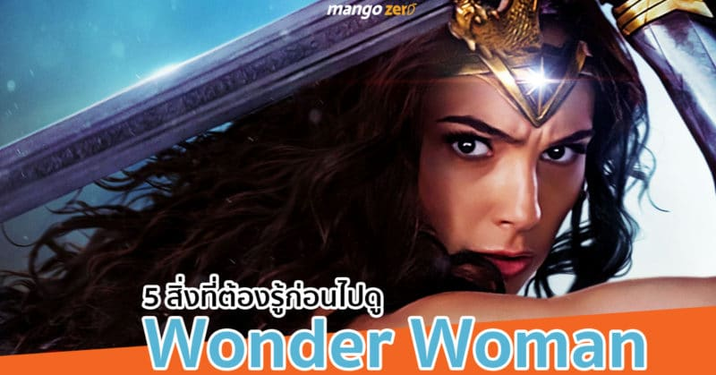 5-things-you-should-know-wonder-woman-before-watching-movie-cover