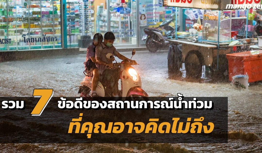 รวม 7 ข้อดีของสถานการณ์น้ำท่วมในกรุงเทพมหานคร ที่คุณอาจคิดไม่ถึง