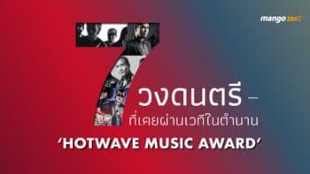 7 วงดนตรี ที่เคยผ่านเวทีในตำนาน 'HotWave Music Award'