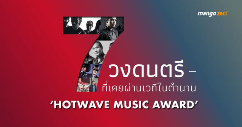7-bands-in-history-of-hot-wave-music-award-cover