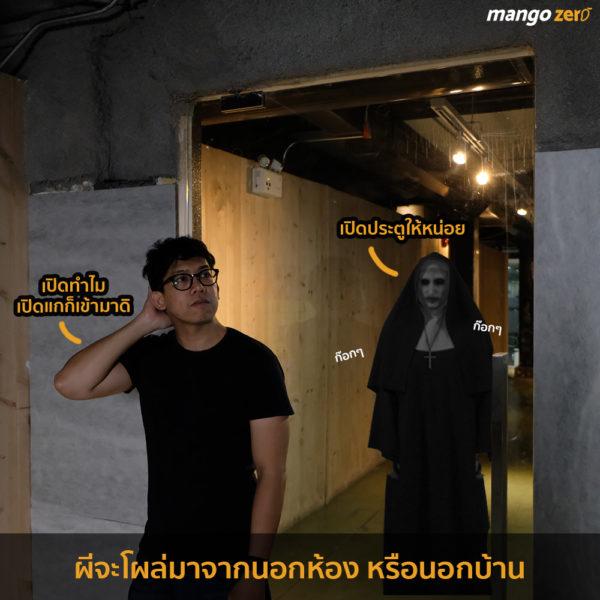 7-scene-in-ghost-movie-4