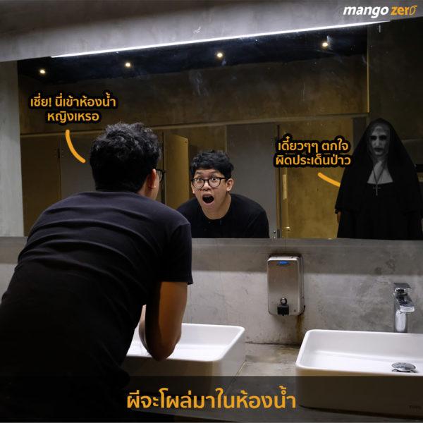 7-scene-in-ghost-movie-6