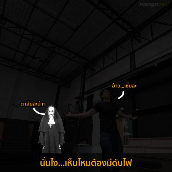 7-scene-in-ghost-movie-7-1