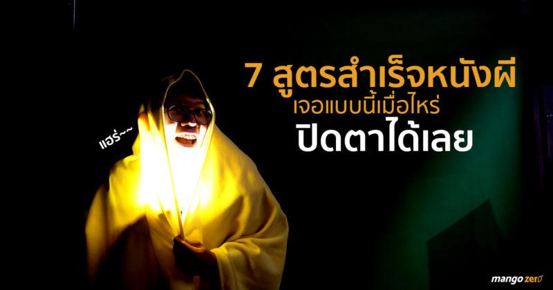 7-scene-in-ghost-movie-cover-new