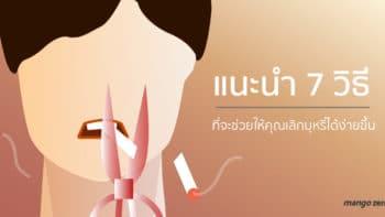 แนะนำ 7 วิธีที่จะช่วยให้คุณเลิกบุหรี่ได้ง่ายขึ้น